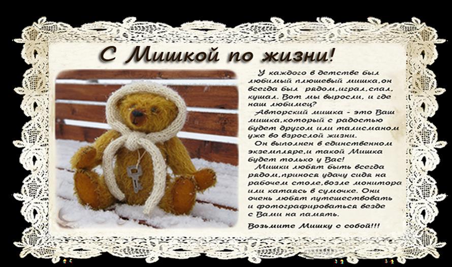"""""""С мишкой по жизни""""  Авторские мишки Teddy Наталии Сычевой"""