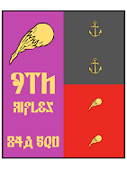 Banner of 9th Royal Marines, His Majesty's Own Permatic Rifles (84th Assault Squadron)
