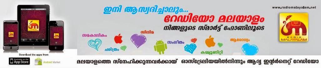 www.RadioMalayalam.net