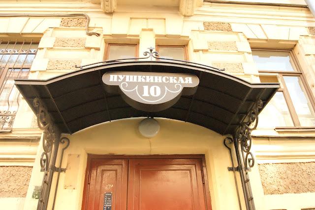 Entrata principale Pushkinskaya 10