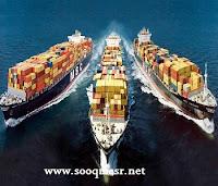 شركات استيراد,شركات اجنبيه,شركات تصدير,الاستيراد والتصدير