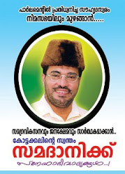 VOTE FOR UDF