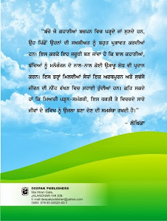 children stories in Punjabi Anokhi Raunak