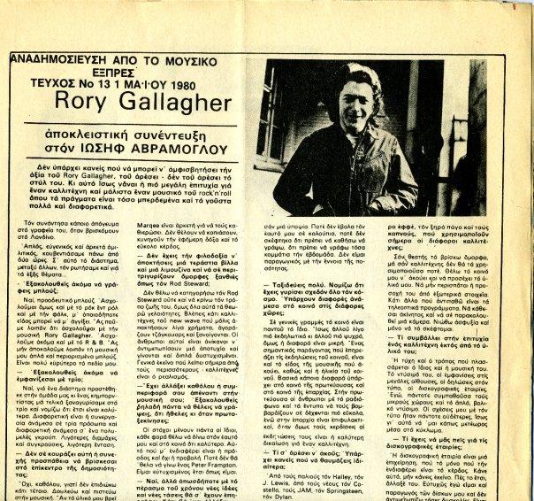 Rory Gallagher - Τα ντοκουμέντα!  %25CE%25B5%25CF%2586%25CE%25B7%25CE%25BC%25CE%25B5%25CF%2581%25CE%25AF%25CE%25B4%25CE%25B1+32