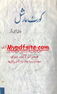 Cort Marshal By Tariq Ismaeel Sagar