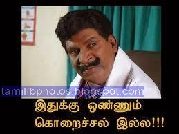Tamil Latest Funny Photo Comment Photos Free Download - Latest Collections