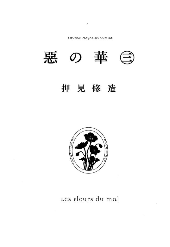 อ่านการ์ตูน Aku no Hana 13 ภาพที่ 2
