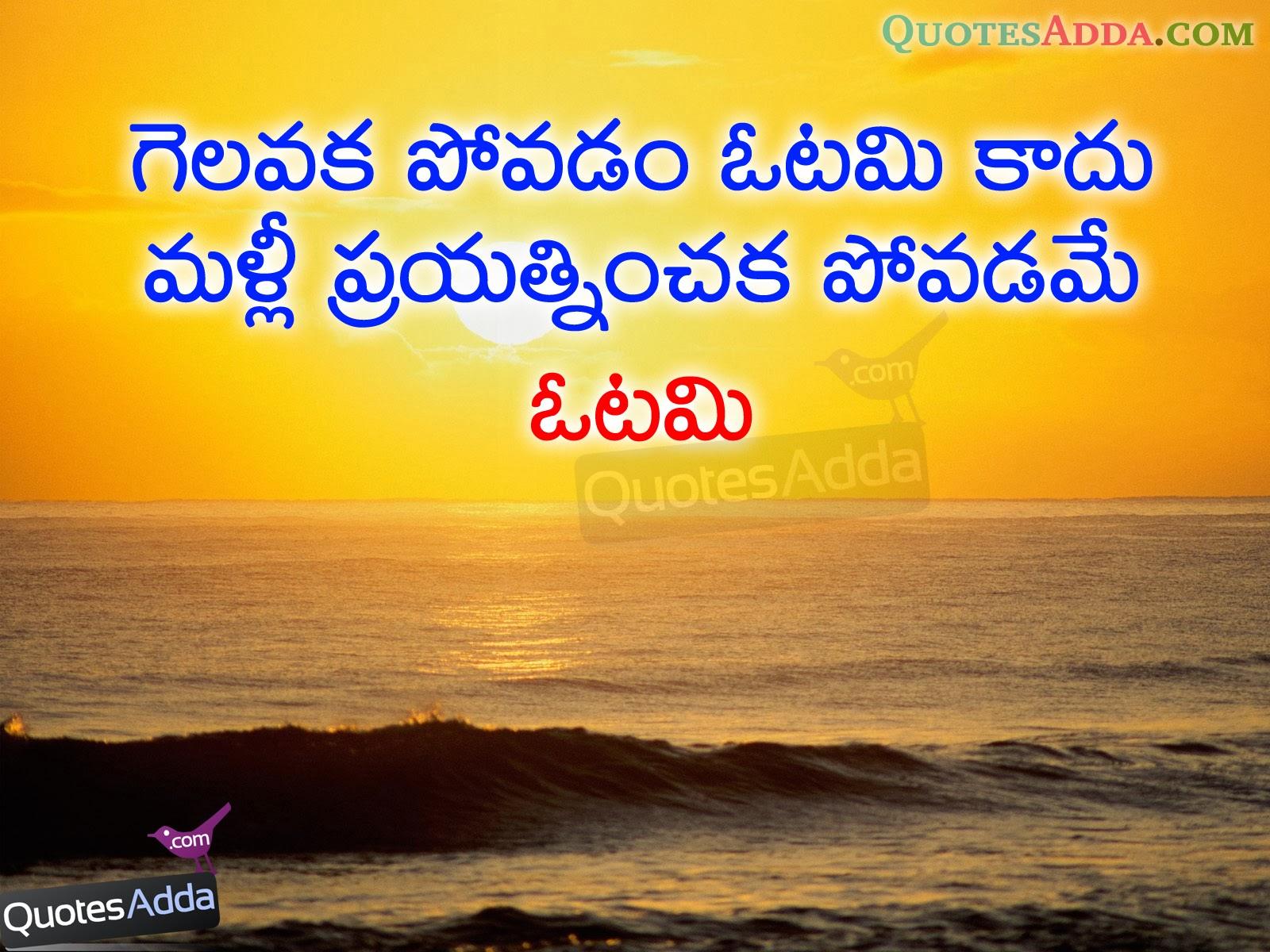 inspirational quotes in telugu telugu