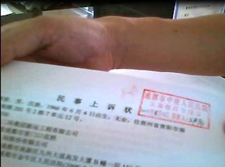 幸清贤:成都法院不依法立案(图) - 幸清贤 - 维 权 之 路-公平正义比太阳还要有光辉
