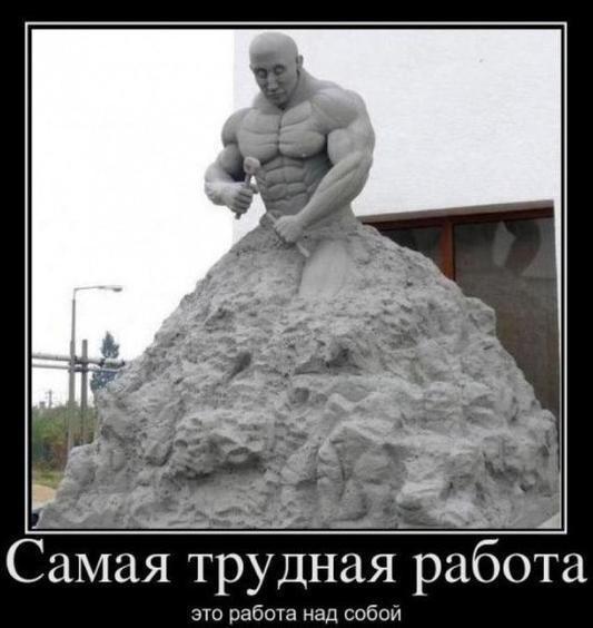Работай над собой, Формула реализации желаний, Психология успеха, Подсознание