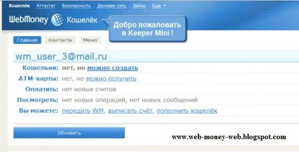 Регистрация  в WebMoney Keeper Mini