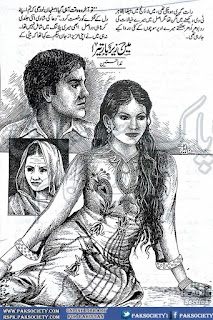 Main ze bar tera by Nida Hasnian Online Reading