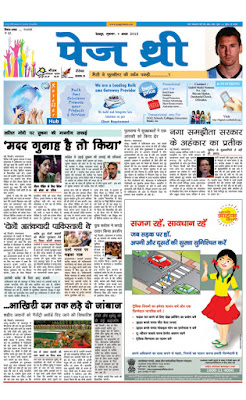 Leading Hindi Newspaper in India