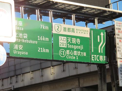 Shutoku Expressway Tokyo