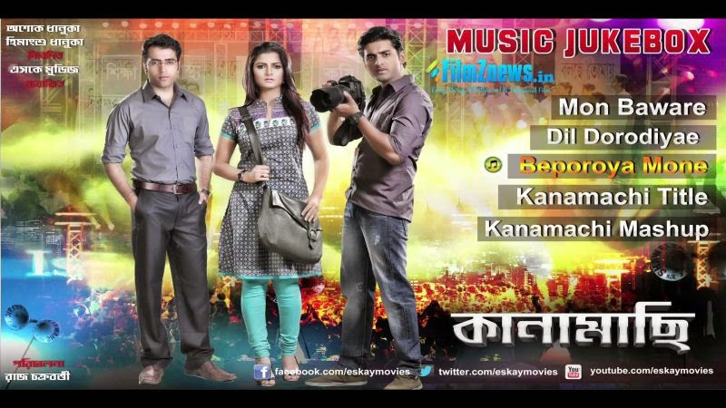 Kanamachi (2013) Bengali Movie Full Audio Songs Jukebox