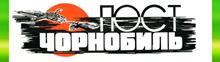 Сайт газети «Пост Чорнобиль» спілки ліквідаторів-інвалідів «Чорнобиля-86»