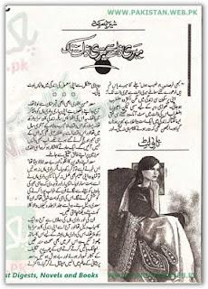 Deemak Zada Mohabbat Novel Pdf