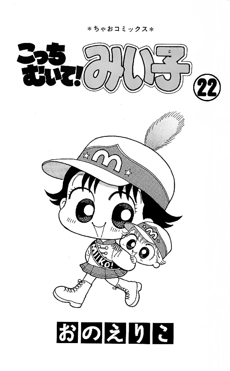 Kocchi Muite! Miiko chap 10 - Trang 2