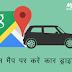 गूगल मैप पर कार ड्राइविंग करें