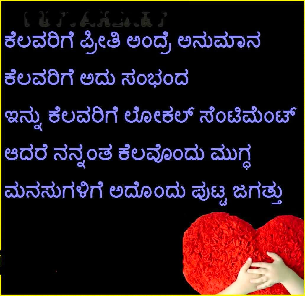 Cheating Husband Quotes Kannada Love Quotes Heart Broken Status Cheat Sad ಪ್ರೀತಿ