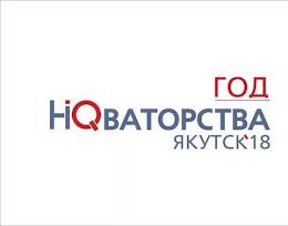Год новаторства в г.Якутске