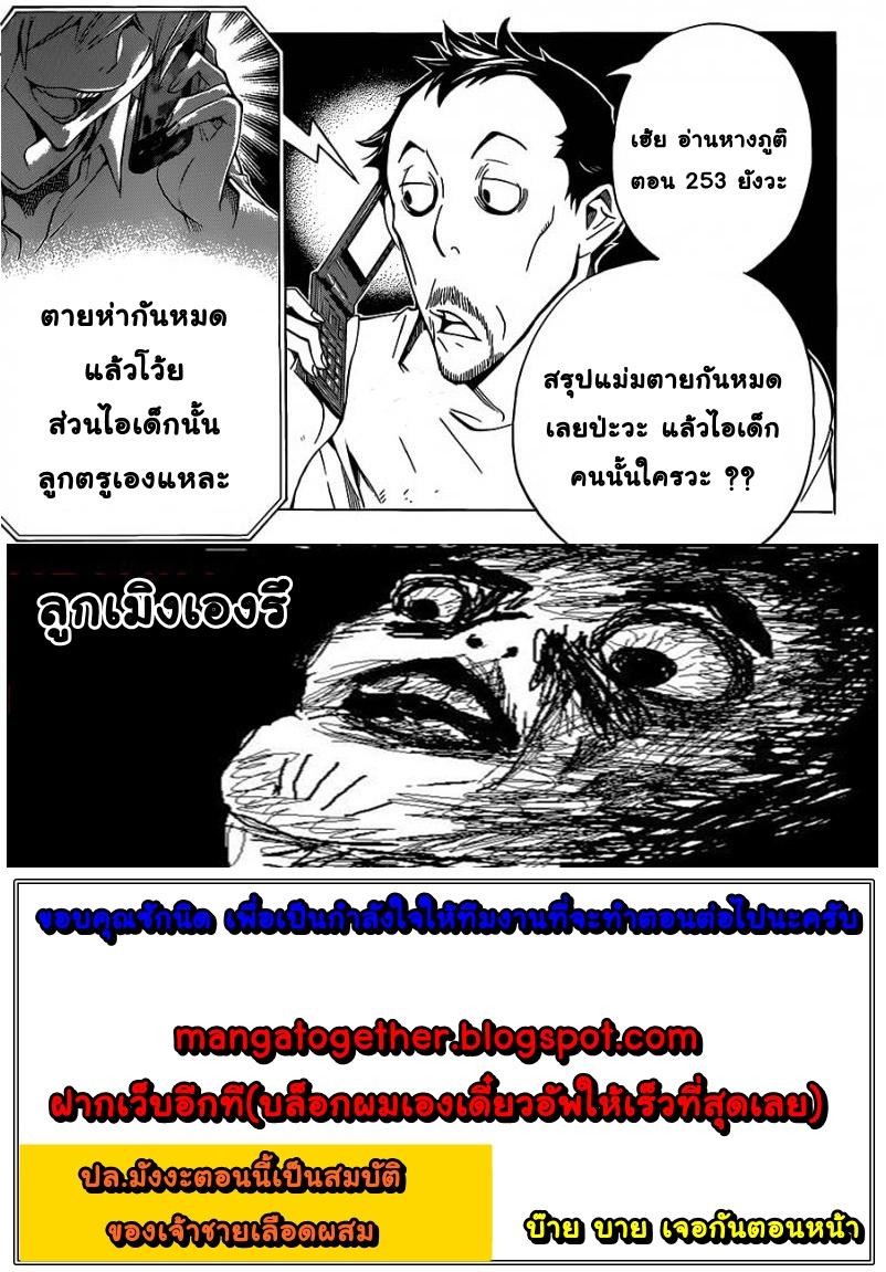 อ่านการ์ตูน Bakuman 141 ภาพที่ 20