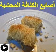 فيديو اصابع الكنافة المحشية بالمكسرات