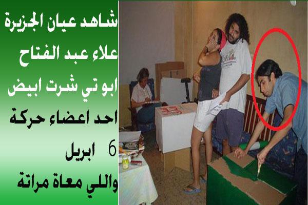 بالصور: الناشط علاء عبدالفتاح حمام