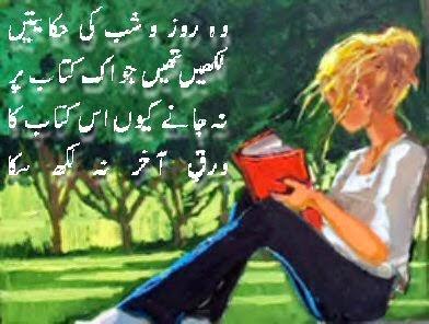 Hikayat SMS Shayari In Urdu