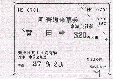 JR東海 常備軟券乗車券1 富田駅 140円~470円(2015年 四日市花火大会に伴う臨時発売)