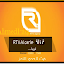 RTV Algérie - New Channel
