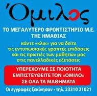"""ΦΡΟΝΤΙΣΤΗΡΙΟ """"ΟΜΙΛΟΣ"""""""