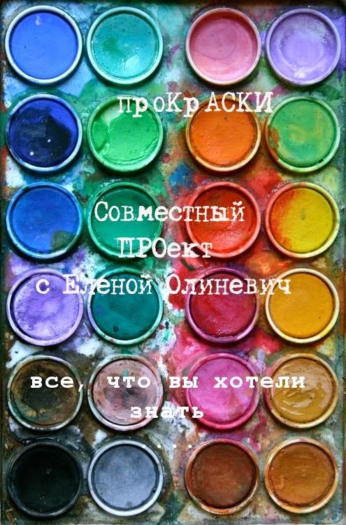 Проект проКРАСКИ