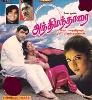 Watch Anthimanthaarai (1996) Tamil Movie Online