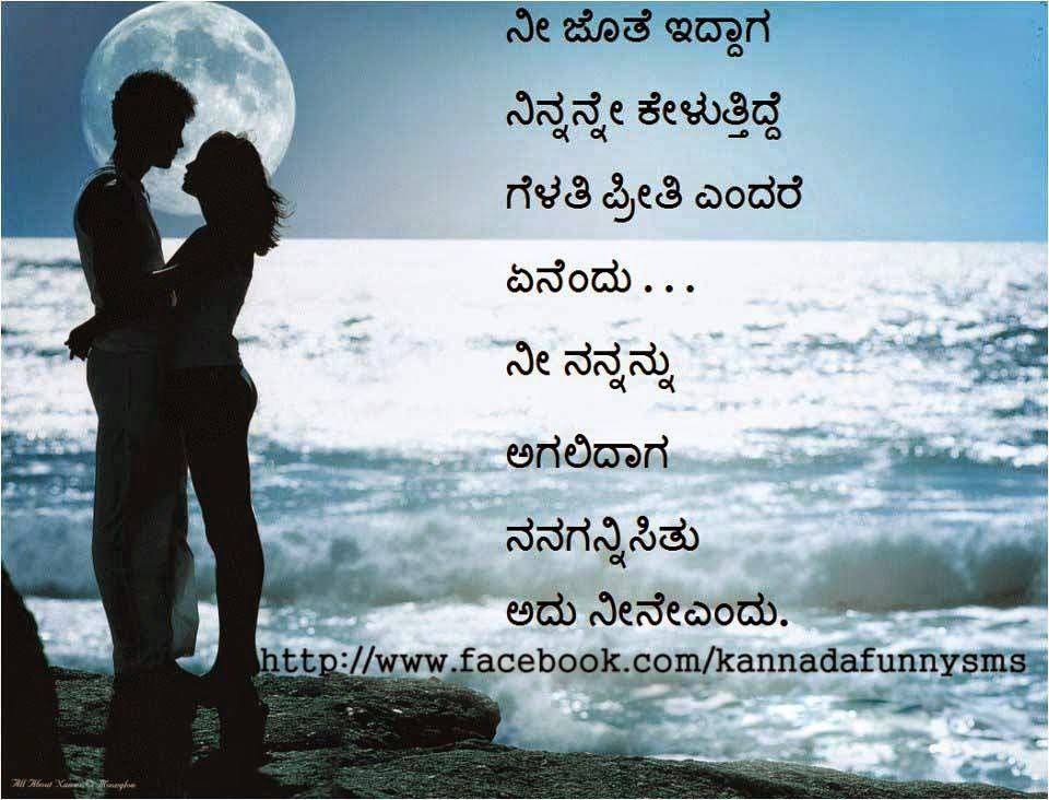 Sad Love Quotes For Him In Kannada : Love Failure Quotes For Boys In Kannada - Album on quotesvil.com