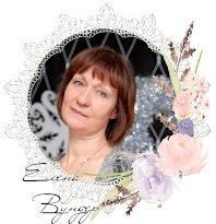 Елена Вундер