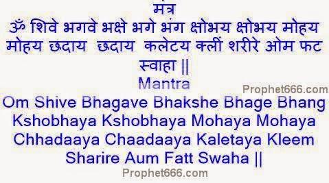 mohini mantra in hindi pdf