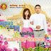 Sunday CD Vol 181 [Pheak Trobot Bun Pchum]