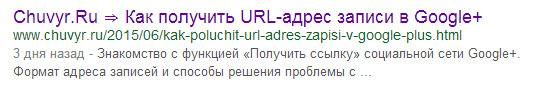 заголовок сниппета в google со знаком плюс в конце