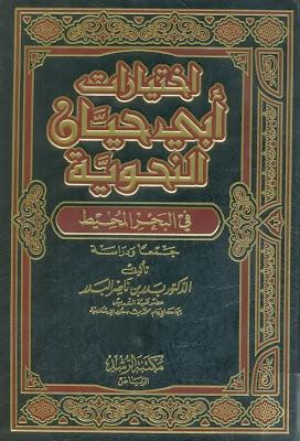 اختيارات أبي حيان النحوية - بدر بن ناصر البدر pdf