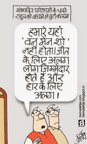 rahul gandhi cartoon, congress cartoon, cartoons on politics, indian political cartoon