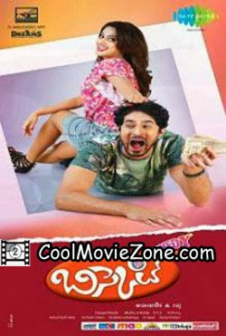 Biscuit (2014) Telugu Movie