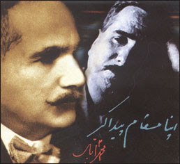 Persian poetry, Persian Poetry with Urdu translation, Farsi poetry, Farsi poetry with urdu translation, Allama Iqbal, علامہ اقبال, Music