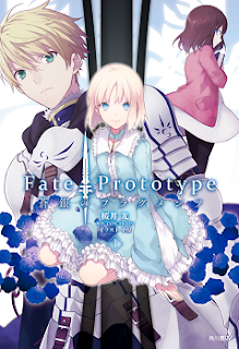 [Novel] Fate Prototype 蒼銀のフラグメンツ (Fate/Prototype Sogin no Fragments) 第01巻 zip rar Comic dl torrent raw manga raw