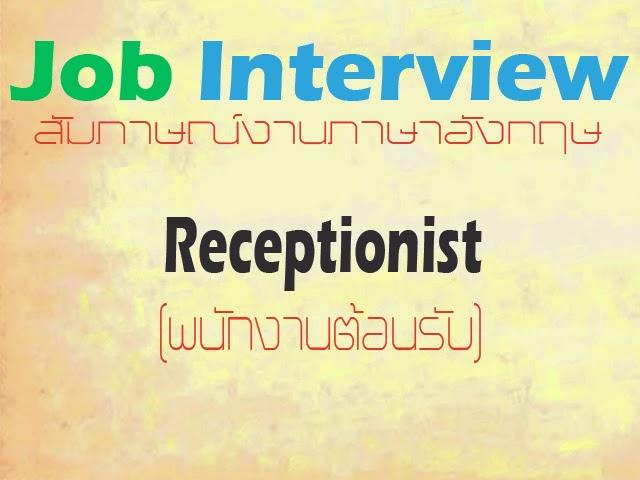 หางาน reception