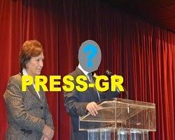 ΝΤΟΚΟΥΜΕΝΤΟ: Η συλληφθείσα  μαζί με υπουργό της ΝΔ