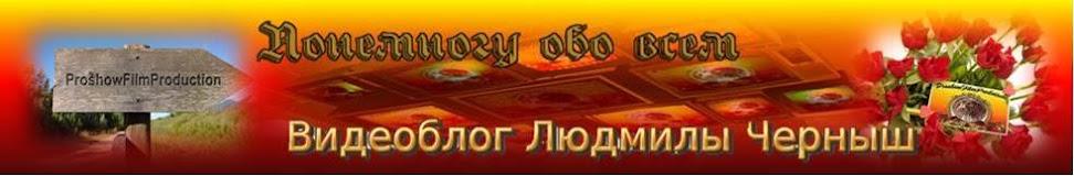 Эстетический видеоблог онлайн Людмилы Черныш