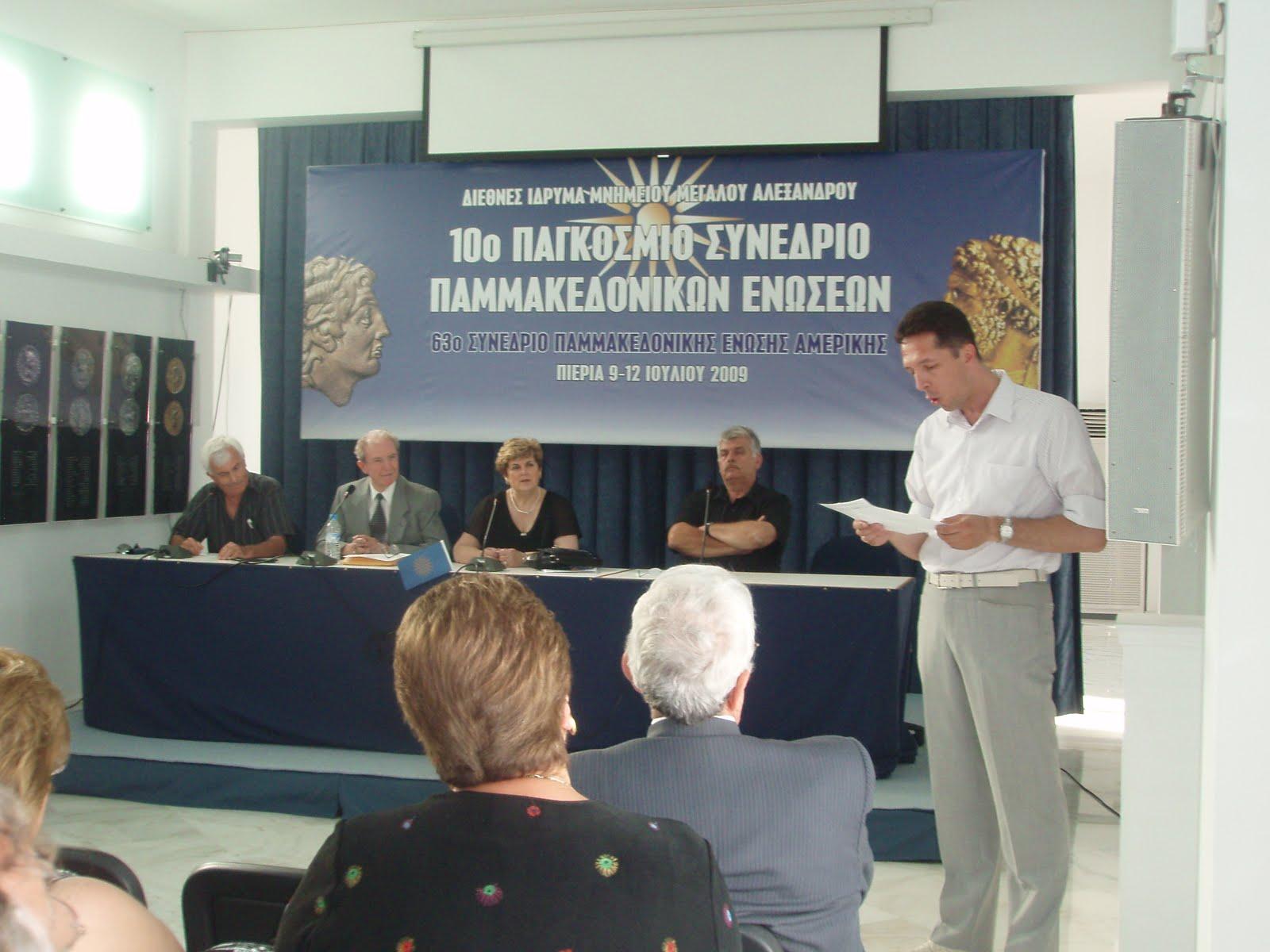 Κοινό των Μακεδόνων