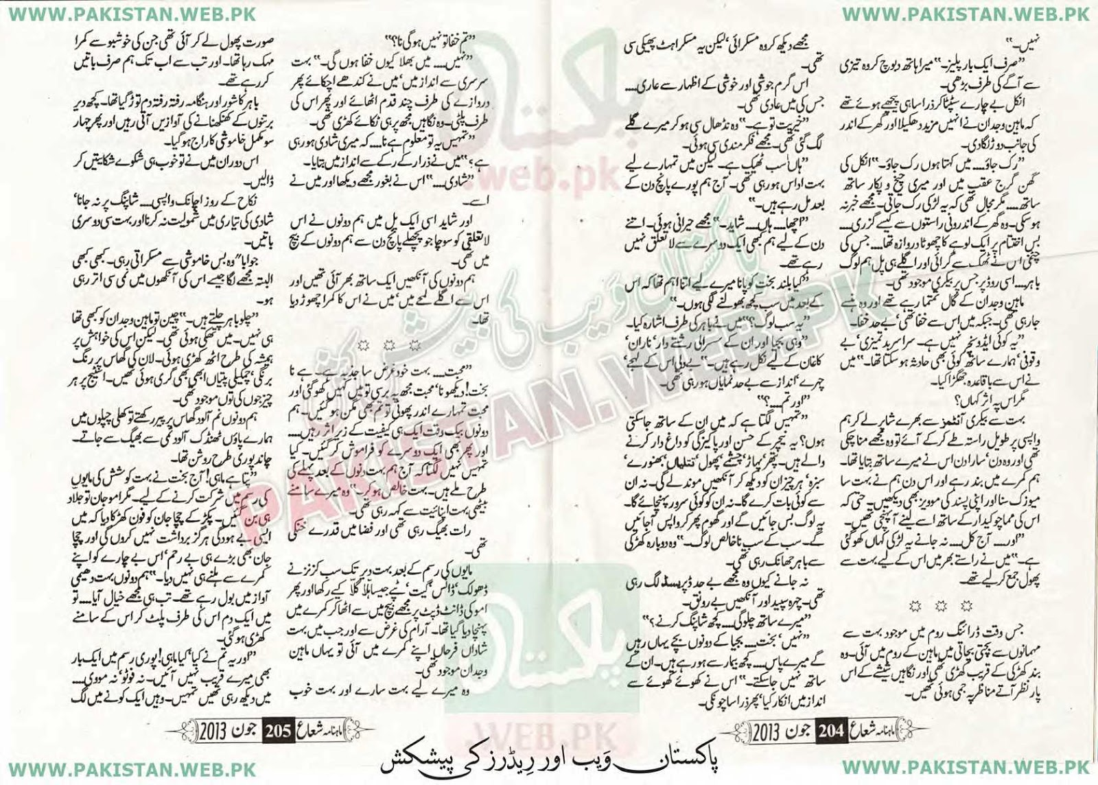 Download Shuaa Digest June 2013 Online Reading.