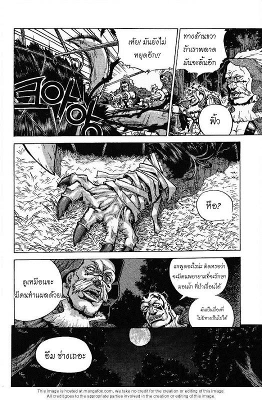 อ่านการ์ตูน Legend of Try 1 ภาพที่ 29